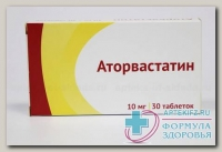 Аторвастатин тб п/о плен 10 мг N 30