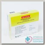 Ропивакаин Каби р-р д/инъекций 10 мг/мл 10 мл N 5