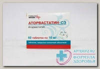 Аторвастатин СЗ тб п/о 10 мг N 60