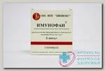 Имунофан амп 1мл N 5