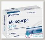 Максигра тб п/о плен 50 мг N 4