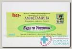 Будьте уверены экспресс-тест на амфетамин в моче N 1