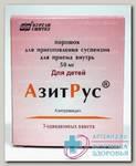АзитРус пор д/приг сусп д/внутр прим 50 мг пак 4,2г N 3
