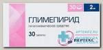 Глимепирид Вертекс тб 2 мг N 30