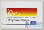Натуркоксинум гранулы 1г/доза N 6