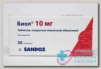 Биол тб п/о плен 10 мг N 50
