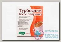 Турбослим кофе капучино жиросжигающий саше N 10