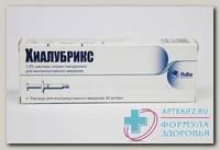 Хиалубрикс р-р внутрисуставн 1,5% N 1