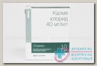 Калия хлорид Гротекс амп 4% 10мл N 10