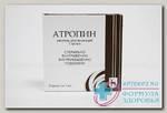 Атропина сульфат амп 0.1% 1мл N 5