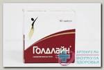Голдлайн капс 15 мг N 90