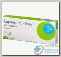 Карведилол - Тева тб 12,5 мг N 30