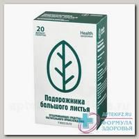 Подорожник листья Здоровье фильтр-пак 1,5г N 20