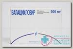 Валацикловир Изварино Фарма тб п/о плен 500 мг N 10