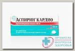 Аспирин Кардио тб п/окишечнораств 100мг N 28