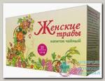 Женские травы чайный напиток ф/п N 20