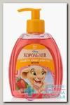 Дисней Король лев мыло жидкое детское 300мл сладкая клубника N 1