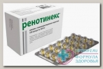Ренотинекс капс с кишечнораст покр 300мг N 100
