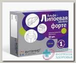 Альфа-Липоевая кислота форте Витамир тб п/о 100 мг N 30