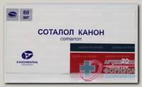 Соталол Канон тб 80 мг N 20