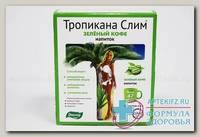 Тропикана Слим Зеленый кофе напиток 9.8г саше N 10
