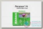Легалон 70 капс 70 мг N 30