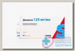 Дицинон амп 250мг 2мл N 50