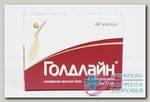 Голдлайн капс 15 мг N 60