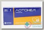 Лотонел тб 5 мг N 60