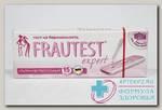 Frautest Expert ультрачувствит тест на беремен 15мМЕ/мл N 1
