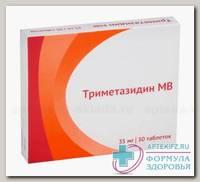Триметазидин МВ Озон таб пролонг п/о плен 35мг N 30
