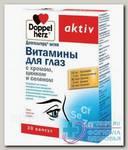 Доппельгерц актив витамины д/глаз с хромом, цинком и селеном капс N 30