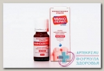 Микодерил р-р для наруж. применения 10 мг/мл 10 мл N 1
