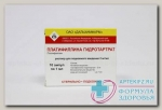 Платифиллина гидротартрат амп 0.2% 1мл N 10