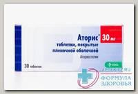 Аторис тб п/о плен 30 мг N 30
