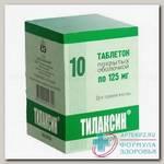 Тилаксин тб п/о 125 мг N 10