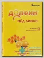 Долфин тб д/рассас мед/лимон N 10