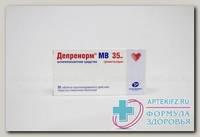 Депренорм МВ тб п/об 35мг N 30