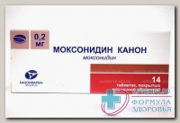 Моксонидин Канон тб п/о плен 0,2 мг N 14