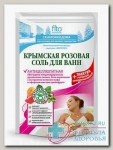 Крымская розовая соль д/ванны с антицеллюлитным комплексом 530г пакет N 1