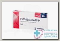 Симвастатин Вертекс тб 20мг N 30