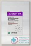 Аллерген эпидермальный из шерсти морской свинки д/диагностики р-р д/кожных проб N 1