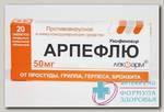 Арпефлю тб п/о плен 50 мг N 20