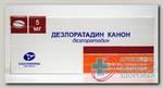 Дезлоратадин Канон тб п/о плен 5 мг N 10