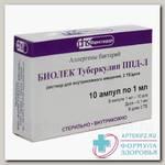 Биолек Туберкулин ППД - Л р-р внутрикожного введ 2ТЕ/доза амп 1 мл(10 доз) N 10
