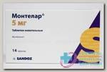 Монтелар тб жев 5 мг N 14