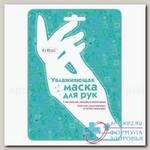 СETTUA Увлажняющая маска для рук (перчатки) N 1