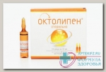 Октолипен р-р д/ин 30мг/мл 10мл амп N 10