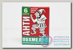 Антипохмелин тб N 6