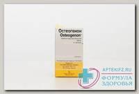 Остеогенон тб п/о 830мг N 40